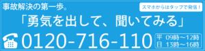 交通事故後遺障害の無料相談は0120-716-110へ。スマホからはタップで発信可能です。